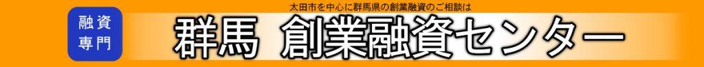 群馬創業融資センター@太田|日本政策金融公庫&銀行専門税理士!